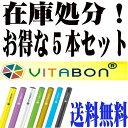【メール便送料無料】vitabon ビタ...