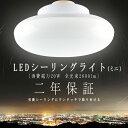 【PSE認証済み】小型 シーリングライト ダウンライト 6~...