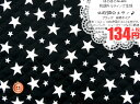 【北欧調】【キルティング】 【キルト】《北欧調☆スター》【星】総柄 黒色 白い星 バッグにおすすめ 綿キルティング【入園入学準備に最適】バッグにおすすめ【即日発送可能】【メール便発送可能】【オススメ】【売れ筋】