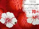 【ハワイアン】【ハイビスカス】ホワイトハイビスカス♪大柄 全面総柄 レトロかわいい【ハワイアン】生地 ストロベリー 赤色地 花柄【ブロード】【パウスカート】に最適 ネコポス対応商品