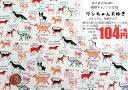 北欧調 コットンリネン 犬柄《ワンちゃん大好き》子犬模様のオシャレな【綿麻キャンバス地】♪【即日発送可能】【メール便発送可能】 10P05Nov16