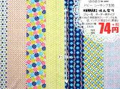 和調 ドビー シーチング ☆はんなり☆HANNARI 小花柄 ボーダー柄 花と幾何学模様 総柄 パッチワーク風柄 ブルー色 和風柄【シーチング】 はこぽす対応商品 05P29Aug16