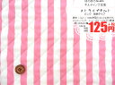 ストライプ キルティング キルト【無駄のない 10cm単位売り】《ストライプキルト》15mm幅 縦縞 ピンク色 綿キルティング【入園入学準備に最適】バッグにおすすめ【即日発送可能】【メール便発送可能】 【オススメ】 10P01Oct16
