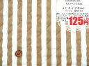 ストライプ キルティング キルト【無駄のない 10cm単位売り】《ストライプキルト》15mm幅 縦縞 ベージュ色 綿キルティング【入園入学準備に最適】バッグにおすすめ【即日発送可能】【メール便発送可能】 【オススメ】 入園 入学 しま キルト