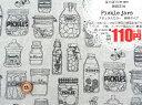 北欧調 コットンリネン《Pickle jars》柄 ナチュラル色 手描き風のピクルスジャーがいっぱい♪生成り色 漬物瓶 ボトル模様【綿麻キャンバス生地】です【即...