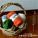 te-ami♪ハマナカ【アルパカ毛糸】《オフコースビッグ》 アルパカ使用・超極太毛糸・手編み・カギ針・棒針あみにおすすめ☆ 10P09Jan16