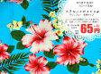 【ハワイアン】【ハイビスカス】大きなハイビスカス♪柄・全面総柄 レトロかわいい【ハワイアン】生地 水色地【ブロード】マリンブルー 【パウスカート】に最適 【はこぽす対応商品】P20Aug16