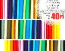 【シーチング】全30色♪【無地】【無柄地】【単色】☆シーチング☆ 綿100%【メール便発送可能】【即日発送可能】 【ネコポス対応商品】【売れ筋】【10cm=数量1】