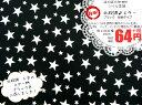 【北欧調】無駄のない【10cm単位販売】【ツイル生地】の【星】柄 ☆北欧調♪スター☆ ブラックカラー 白い星 黒《ツイル生地》女の子&男の子におすすめ♪ はこぽす対応商品