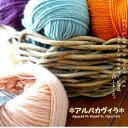 te-ami♪ハマナカ《アルパカヴィラ》合太毛糸 手編み かぎ針 棒針あみにおすすめ☆10P09Jan16