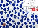 【北欧調】【小鳥】☆ブルーバード☆幸せを呼ぶ青い鳥柄♪【動物柄】【コットンプリント】【10cm単位販