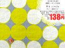 北欧調 コットンリネン シーチング《Big circle》大きな水玉柄 グレー&マスタードカラー プリント柄 【円】【ドット】模様【綿麻】【リネン生地】【即日発送可能】【メール便発送可能】【売れ筋】 はこぽす対応商品 入園 入学