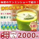 抹茶ドリンク グリーンティー たっぷり200g×4袋セット【...