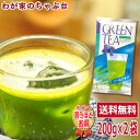抹茶ドリンク グリーンティー たっぷり200g×2袋セット【...