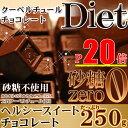 砂糖不使用 ヘルシーチョコレート【DIET/ダイエットクッキー/ダイエットスイーツ/ヘルシーチョコレート/ティーライフ/砂糖不使用/ヘル..