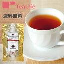 ダージリン&セイロン紅茶 カップ用100個入 送料無料紅茶 ブレンド紅茶 ダージリン ティーバック ...