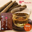 ごぼう茶 10袋セット 黒烏龍茶お試しサイズ付 ダイエ