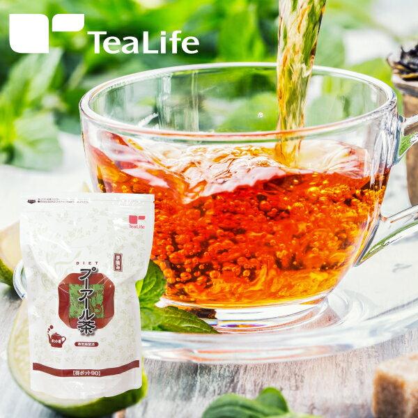 ダイエットプーアール茶プーアル茶ポット用90個入りプアール茶プーアール茶ダイエットお茶ダイエットティ