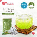 緑茶 ティーバッグ ティーパック 3g×100個入 ティーライフのまかない茶 お茶 静岡 茶 業務用 緑茶 パック 水出し 水出し緑茶 静岡茶 まかない お徳用 日本茶 静岡県産 ギフト 送料無料 ティーライフ