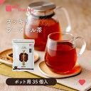 スッキリ プーアール茶 ポット用 ティーバッグ 35個入 プーアル茶 プアール茶 黒茶 ティーライフ