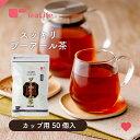 スッキリ プーアール茶 カップ用 ティーバッグ 50個入 プーアル茶 プアール茶 黒茶 ティーライフ