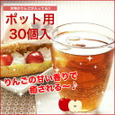リンゴの甘-い香り♪でもカロリーゼロ!アップルダイエットプーアール茶