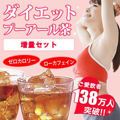 プーアール茶(プーアル茶) 増量 プアール茶 黒茶 中国茶 ダイエット茶 ダイエットプーアール茶 ダイエット お茶 ダイエットティー お茶 ティーバッグ