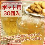 ダイエットプーアール茶(プーアル茶)入ジャスミンティー ポット用30個入 ふんわり花の香に包まれる幸せ。 【ジャスミン茶】【ジャスミン茶 ティーバック】【ジャスミン茶 ティーバック