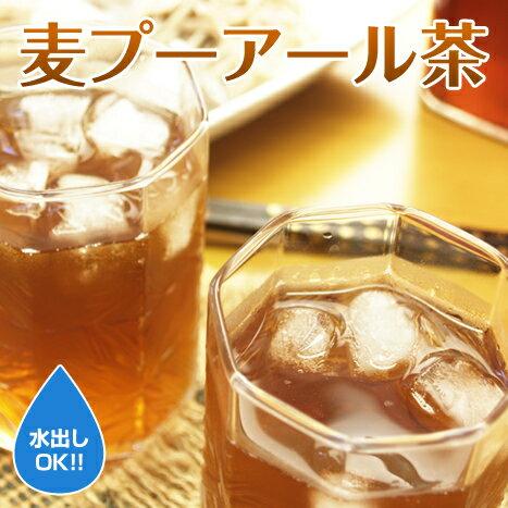 大好評 ダイエット飲料 麦プーアール茶 プーアル茶 ポット用 30個入 ダイエット茶 ダイエット お茶 ティーバッグ 麦茶 プーアール茶 プアール茶 ティーライフ 麦茶 プーアール ダイエットティー DIET