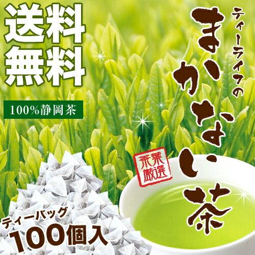 ティーライフのまかない茶ポット用100個入【お茶/お茶 静岡茶/お茶ティーバック/お茶 静…...:tea-life:10001357