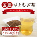 国産はとむぎ茶 3.5g×50個入