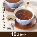 徳用ほうじ茶パック ティーバッグ100個入 10袋セット