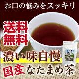 国産なたまめ茶【着後レビュー/国産/ティーライフ/なたまめ茶/なたまめ/なた豆茶/なたまめ 茶/なたまめ茶 国産/なたまめ茶 国産/国産なたまめ茶/なたまめ茶/刀豆茶/白なたまめ茶/白なた豆茶/白なた