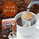 イタリアンカフェ リッチロースト【細挽き/珈琲/AVANCE/コーヒー/インドネシア/ブラジル】