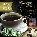 贅沢ハイプレミアムドリップコーヒー4種セット【ドリップコーヒー/コーヒー お試し/