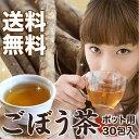 ごぼう茶【ごぼう茶/ダイエット飲料/ダイエット茶/ゴボウ茶/国産ごぼう茶/ごぼう茶 国産 送料無料/