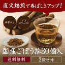 ごぼう茶2袋セット ごぼう茶 ダイエット飲料 ダイエット茶 ゴボウ茶 ダイエットティー ダイエット お茶 ティーバッグ 国産ごぼう茶 国産 ティーパック 国産ゴボウ茶 サポニン