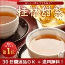 桂林甜茶お試し用 カップ用18個入(6個入×3袋)【ティーライフ/10P03Sep16】