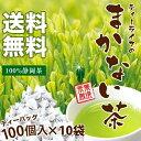 静岡のお茶屋さんがこっそり楽しんでる 静岡茶を特別解禁。緑茶 ティーバッグ