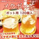 メタボメ茶 ポット用120個入【メタボメ茶/ダイエット茶/ダイエット/ダイエット飲料/黒豆ダイエット