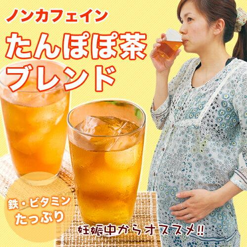 ノンカフェイン たんぽぽ茶 ブレンドポット用30個入※1パックで500ml程作れます。【ハ…...:tea-life:10000733
