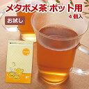 メタボメ茶 ポット用4個入お試し ダイエット茶 ダイエット ...