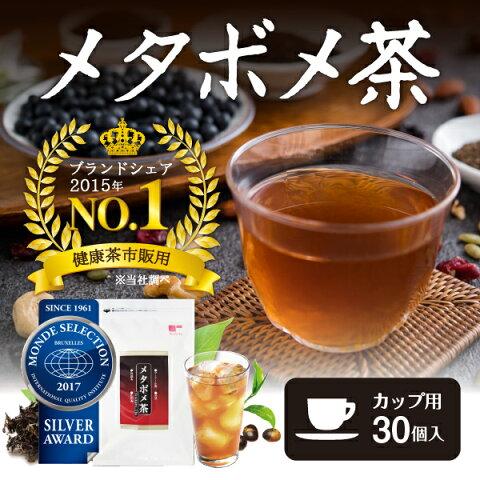 メタボメ茶 カップ用 30個入 ダイエットティー ダイエット お茶 ダイエット茶 健康茶