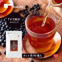 黒豆茶 メタボメ茶 ポット用 ティーバッグ 90個入 ティー...