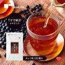 黒豆茶 メタボメ茶 ポット用 ティーバッグ 120個入 ティ...