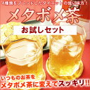 Metabo_otame_cup_ice
