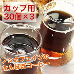 カフェイン たんぽぽ コーヒー タンポポ