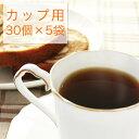 妊娠中のプレママや授乳中のママに大人気のたんぽぽコーヒー!手軽に飲めるカップ用♪ノンカフェイン たんぽぽコーヒーぽぽたんカップ用30個入り 5袋セット
