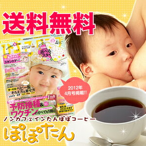 たんぽぽコーヒーカップ用30個入【たんぽぽ コーヒー/たんぽぽコーヒー/ティーライフ/たん…...:tea-life:10000266