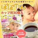 たんぽぽコーヒーカップ用30個入【�